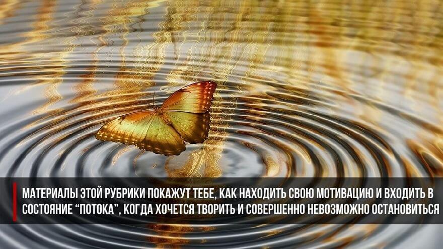 Идеальная мотивация