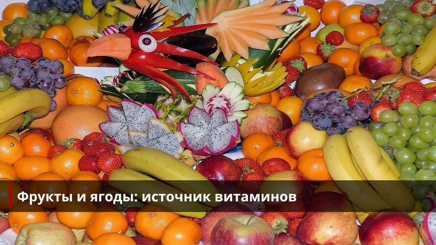Фрукты и ягоды - источник витаминов