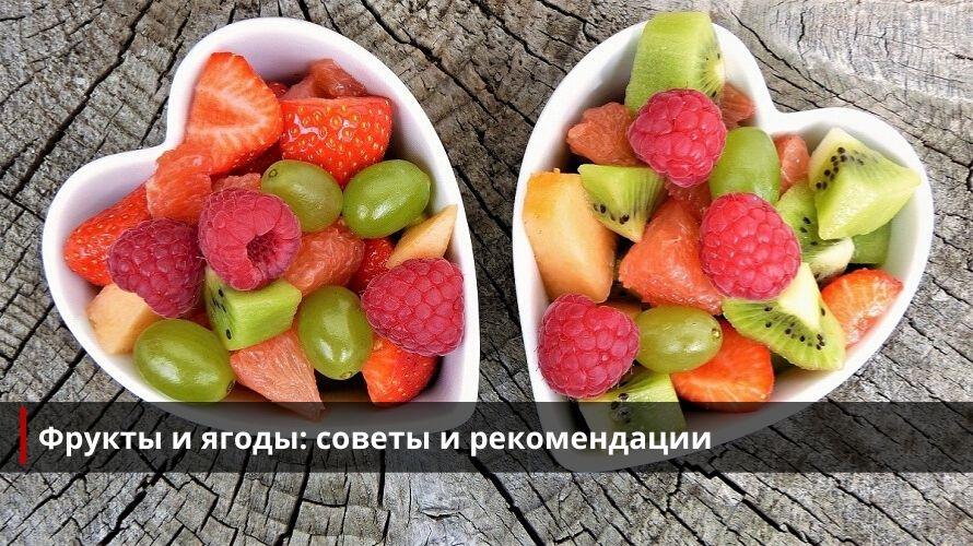 Фрукты и ягоды: советы и рекомендации