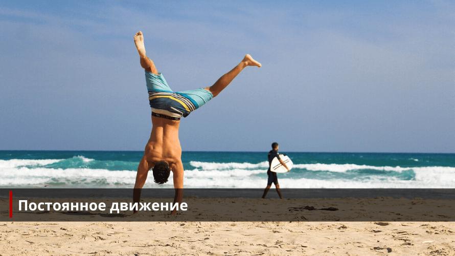 Гармоничное развитие тела: постоянное движение