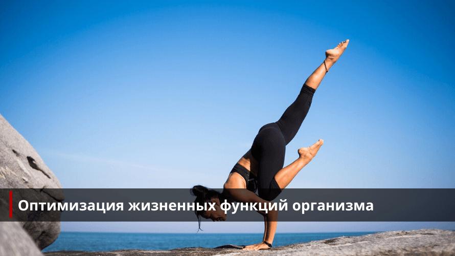 Гармоничное развитие тела: оптимизация жизненных функций