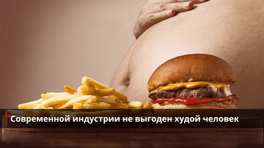 Толстяк и дешевая еда