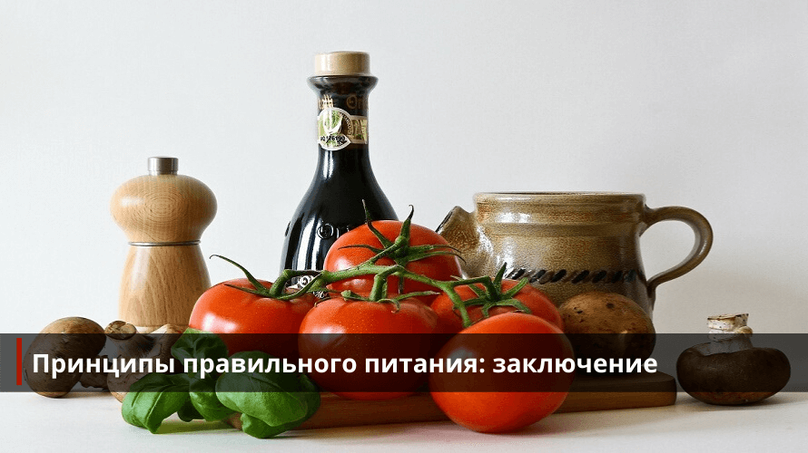 Основные принципы правильного питания: заключение