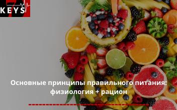 Основные принципы правильного питания для снижения веса: физиология + рацион