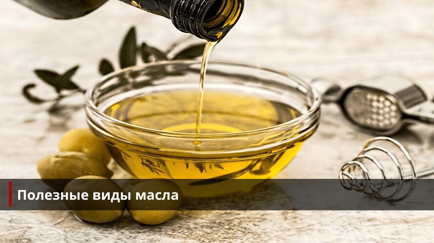 Основные принципы правильного питания: растительное масло