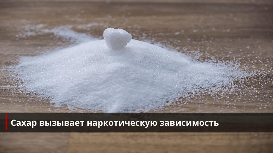 Основные принципы правильного питания: сахар