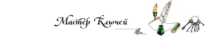 Мастер Ключей. Подпись